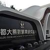 The Chengdu Research Base of Giant Panda Breeding