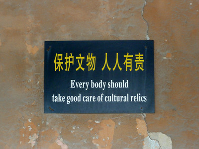 Just one of the many good signs we saw while in China