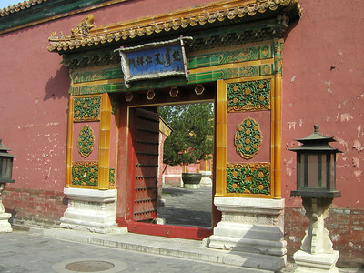 Forbidden City, April 2004 & June 2005
