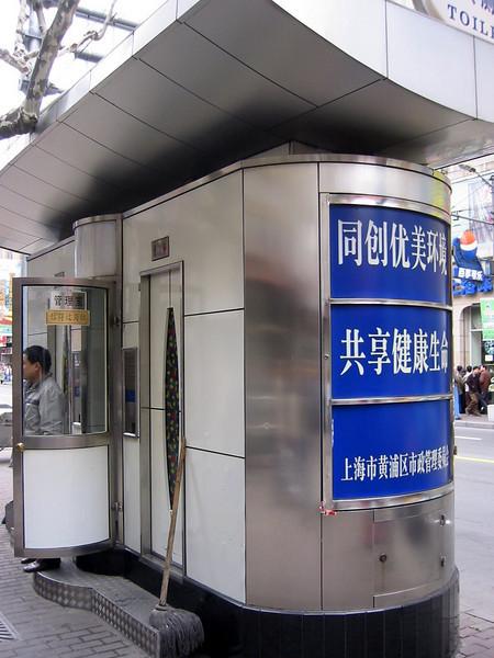 public toilet/WC Shanghai Atmosphere