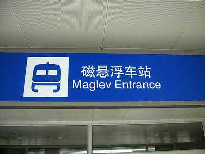 Shanghai Mag Lev Train. photos March 2004