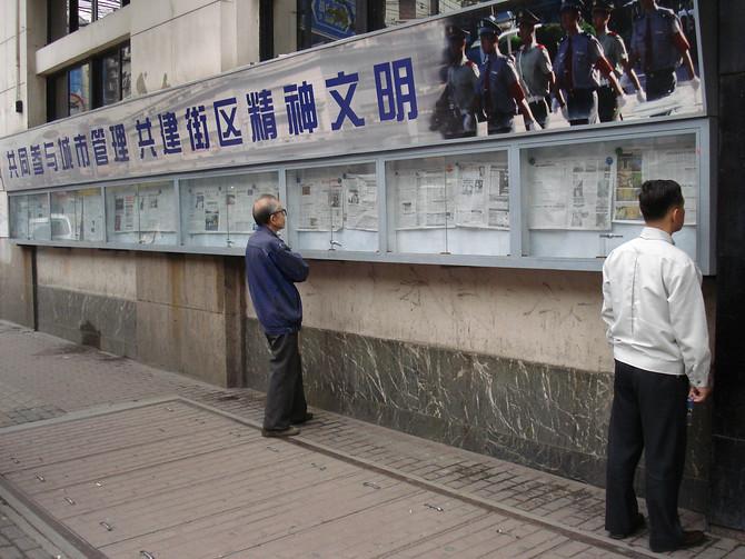 Public Newspaper - Shanghai