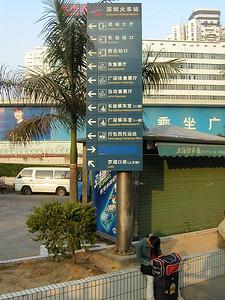 Shenzhen train station (2004)
