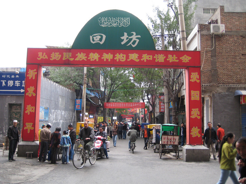 Entrance to the Muslim Quarter in Xi'an