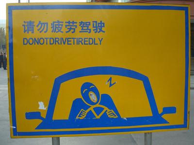 Chinglish Public Service Announcements - Kashgar, China