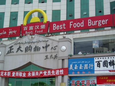 best food burger, kashgar