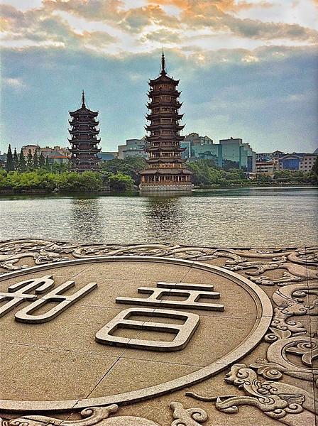 Guilin Fir Lake Pagodas