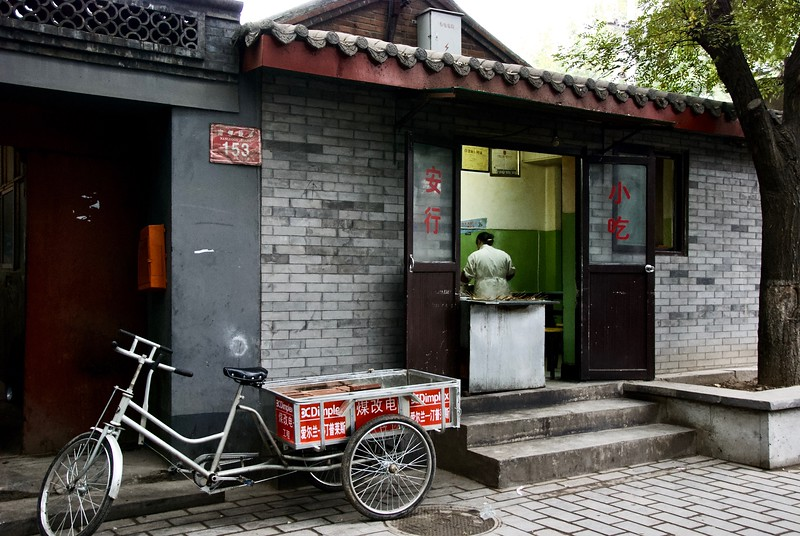 小吃 at Hutong 胡同, Beijing