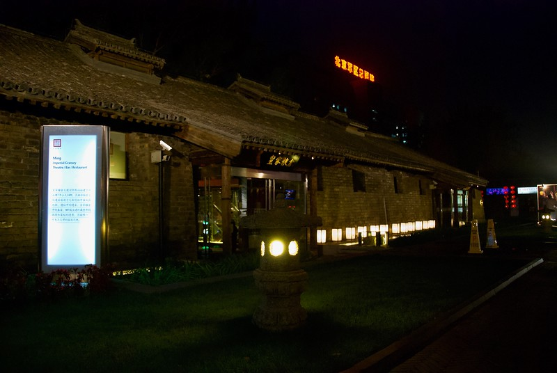 Nan Xin Cang 南新仓, Beijing