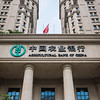 GUANGZHOU, CHINA - JUNE 26, 2015: Office of Agricultural Bank of China (ABC) branch. ABC was founded in 1951 and went public in 2010, setting the then-record for largest initial public offering ever.