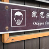 a sign informs about sale of oxygen for people having trouble breathing, on top of a mountain in China (selective focus on 'oxygen')