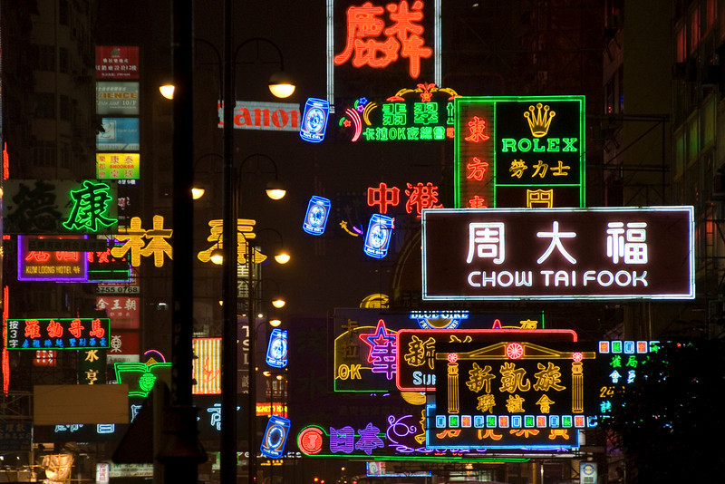 Neon signs over Nathan Street at night in Kowloon, Hong Kong