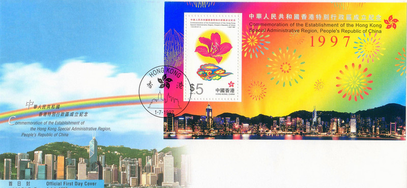 July 1st 1997 - Commemerative First Day cover of the establsihment of the Hong Kong SAR in China on the transfer on the end of Britian's 100 year lease.