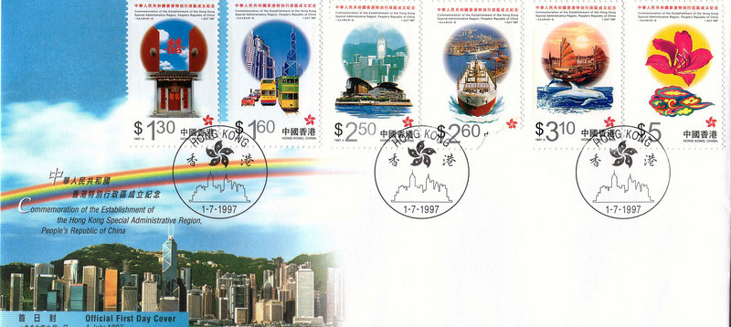 July 1st 1997 - Commemerative First Day cover of the establsihment of the Hong Kong SAR in China on the transfer on the end of Britian's 100 year lease