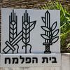 Hagannah Museum, Tel Aviv