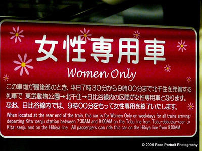 I had to ask someone why this was required. It was explained to me that on peak hour, Japanese men regularly grope the women.  I can't believe any self-respecting, intelligent man would do that, but in Japan the gender rules are very different.