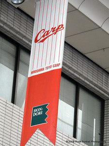 "Hard to get excited about your baseball team when they are called the ""Carp"", but carp are important to Japanese"