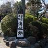 RTW Trip - Beppu, Japan