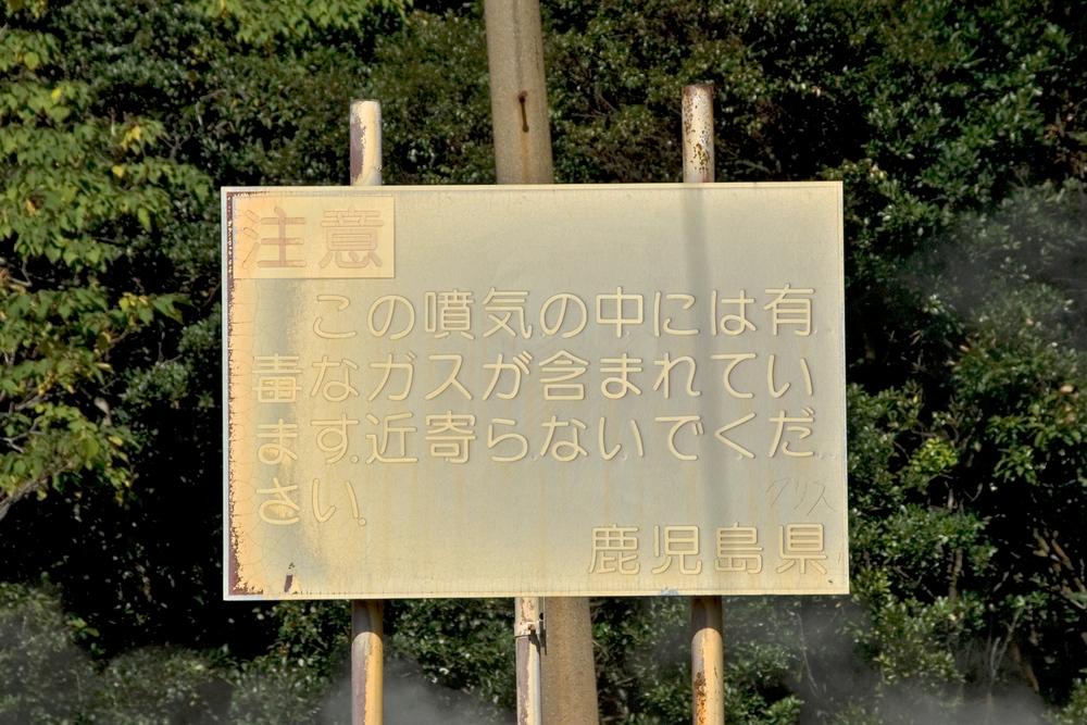 Sulfur covered sign near the Kirishima Hot Springs, Japan
