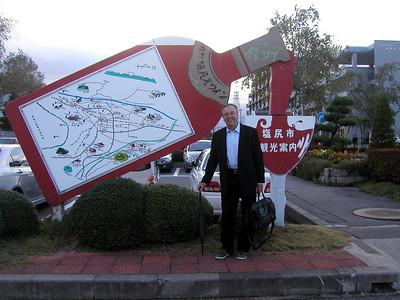 Suwa (諏訪市, Suwa-shi?) is a city located in Nagano, Japan. Kami-Suwa Station is on the Chūō Main Line. Seiko-Epson is here