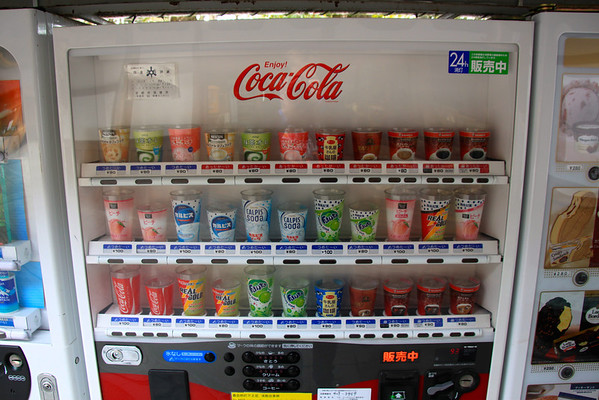 A rare vending machine