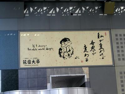 Ads, JR station, Kyoto 2004