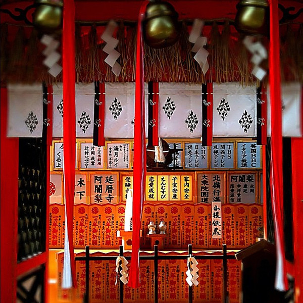 Jishu Jinja shrine, the house of the god of marriage - Kyoto, #Japan #dna2japan #gadv