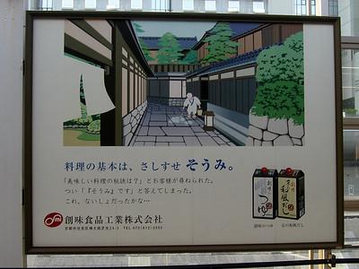 Ads, JR station Kyoto, May 2004