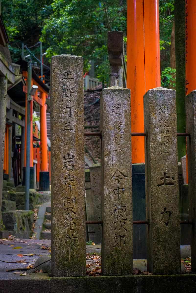 Orange torii gates at Fushimi Inari Shrine
