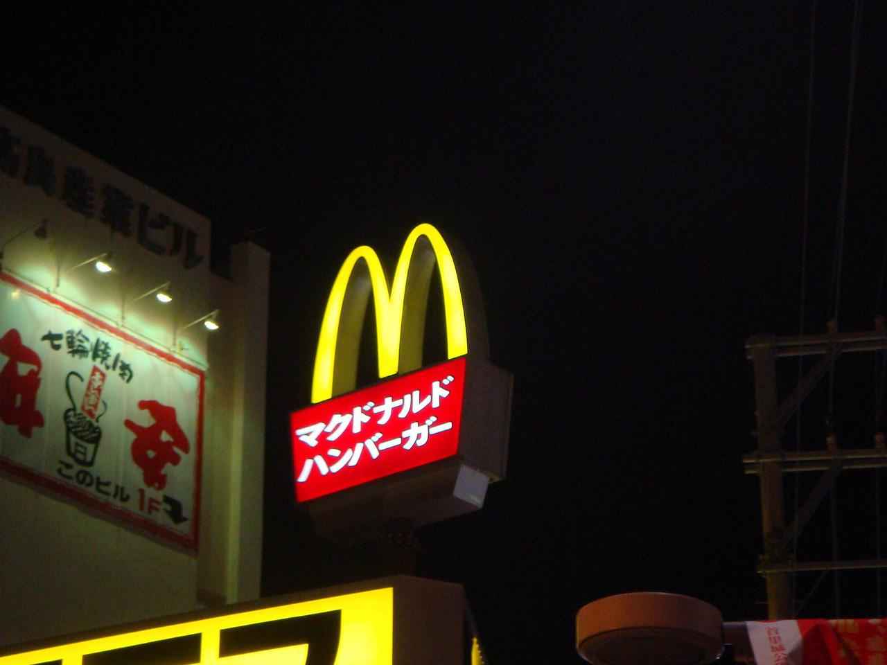 Neon McDonald's Sign in Okinawa, Japan