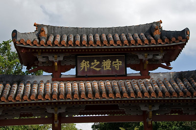 Sign above the Shurijo Castle Gate in Okinawa, Japan