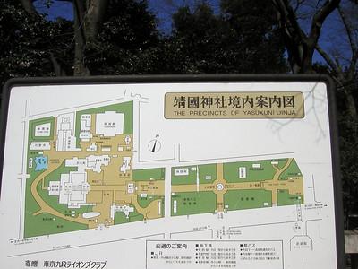 Yasukuni Jinja is a Shinto shrine, WWII Musuem Memorial Chiyoda, Tokyo,