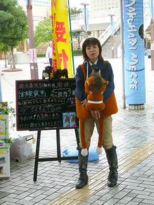 Kaihin Makuhari Station Horse Lady, 2007