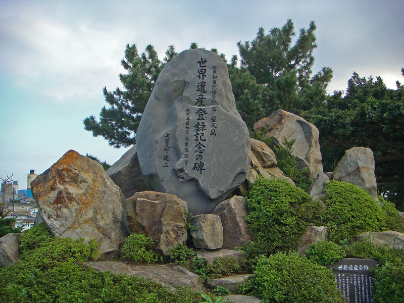 Japanese inscriptions in a rock at a park  in Yakushima, Japan