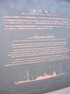 Hikawa Maru, is has those beautiful classical steamship heyday lines, built in Yokohama in 1930, she was a Japanese hospital ship during WW11, she returned to passenger service in 1953, after making a lifetime totoal of 248 Yokohama-Seattle crossings, she has been docked here since 1961. 2005, Yokohama Port and Park area