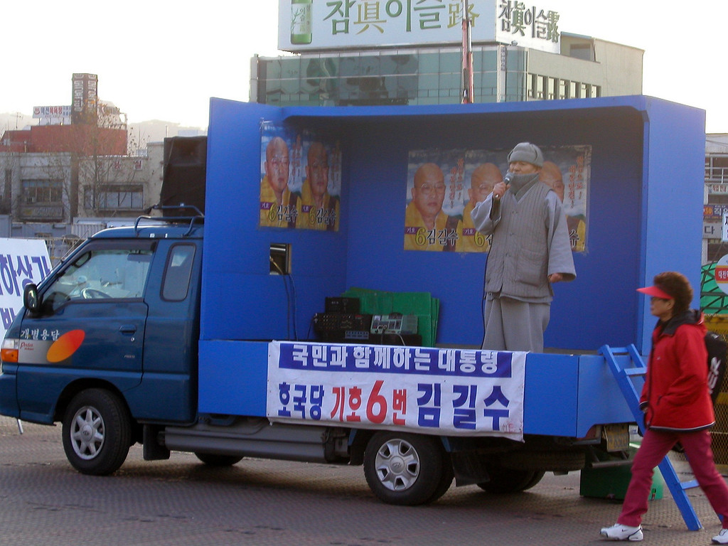 Dec 9 2002 Daejeon Train Station: warmup speaker for  Gil-soo Kim; running for president in the 16th South Korean Presidential Election that took place on December 19, 2002