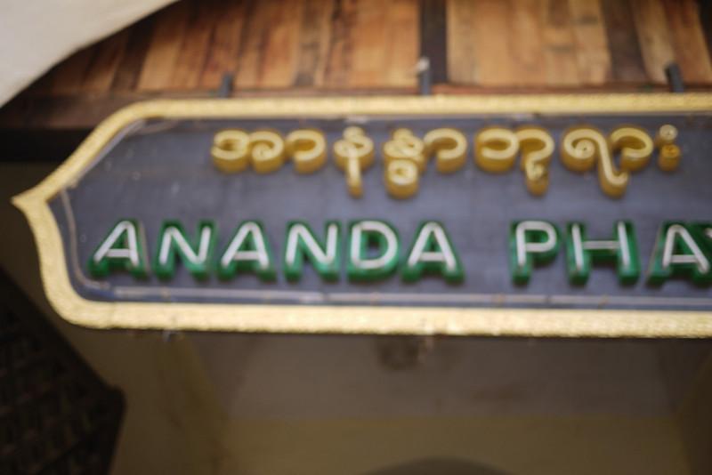 Ananda Phaya temple sign in Bagan, Burma (Myanmar)