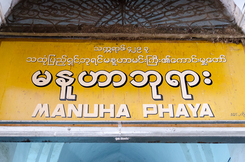 The next stop is Manuha Temple, built by captive Mon King Manuha in 1067.  He deliberately made all the rooms very small to represent his captivity.