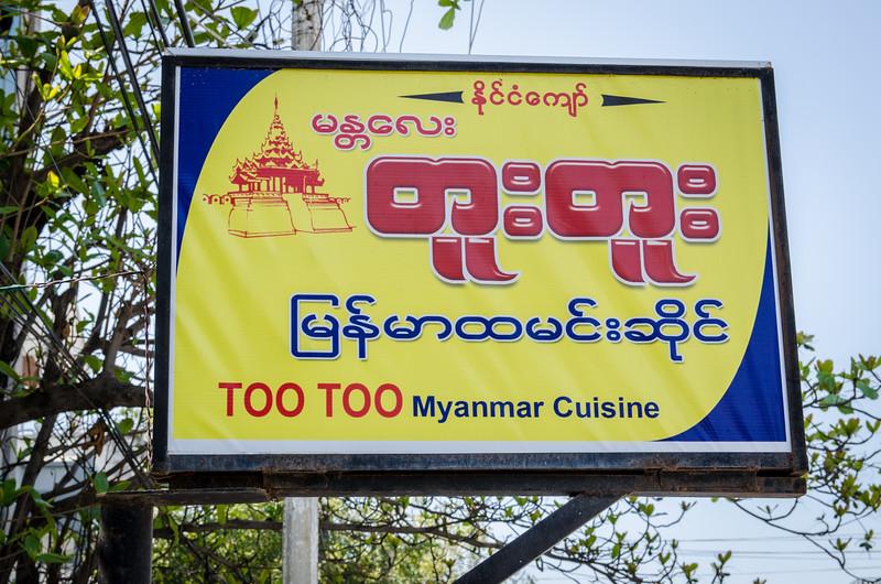 Too Too Myanmar Cuisine.