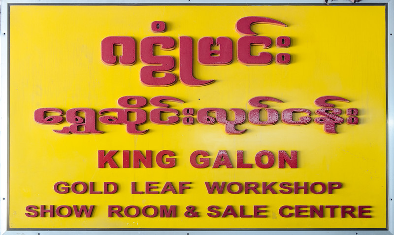 King Galon Gold Leaf Workshop is one of about 70 gold-pounders in Mandalay.  The gold is mostly bought by the faithful to be applied to temples.