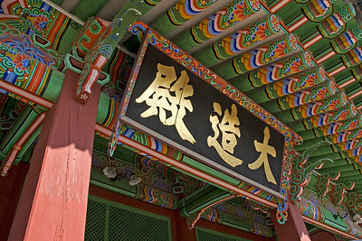 Mandarin sign at Changdeok Palace - Seoul, South Korea