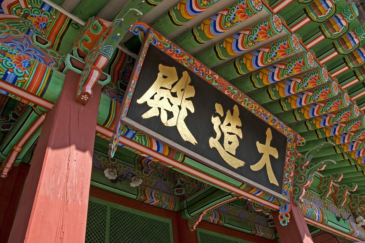Mandarin sign at Changdeok Palace - Seoul, South Korea