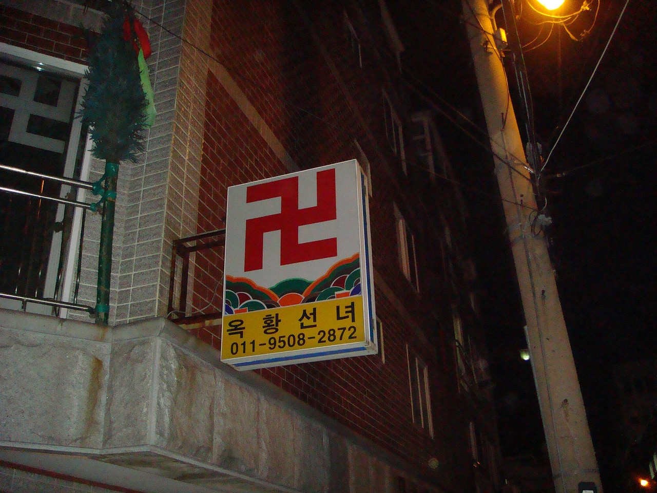 Fortune teller sign spotted in Busan, South Korea