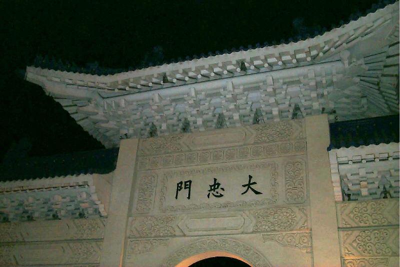 Gate to Chang Kai Check Memorial