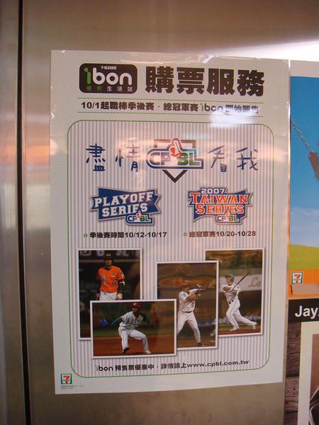 Chinese Professional Baseball League Sign - Taipei, Taiwan