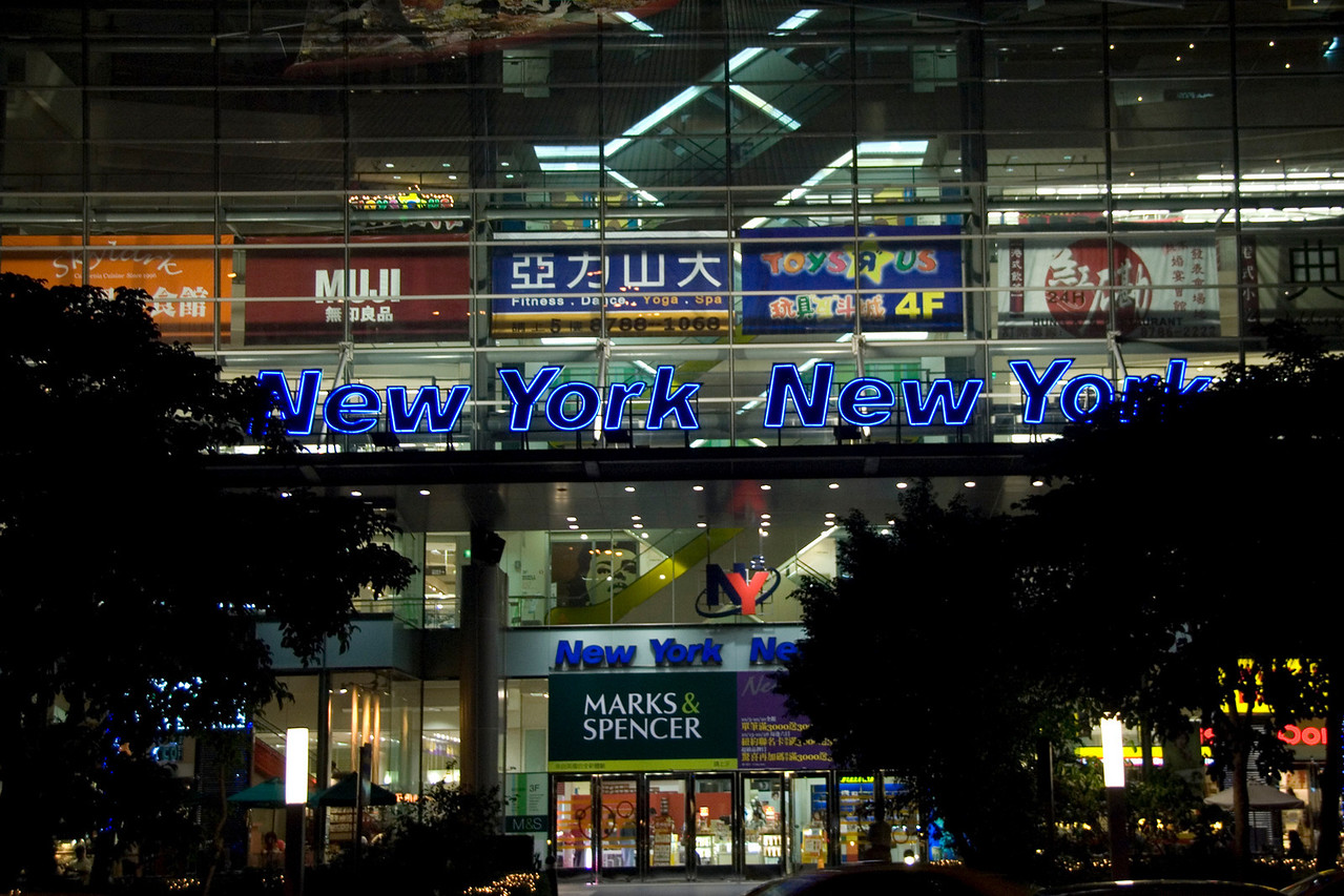 New York New York building in Taipei, Taiwan