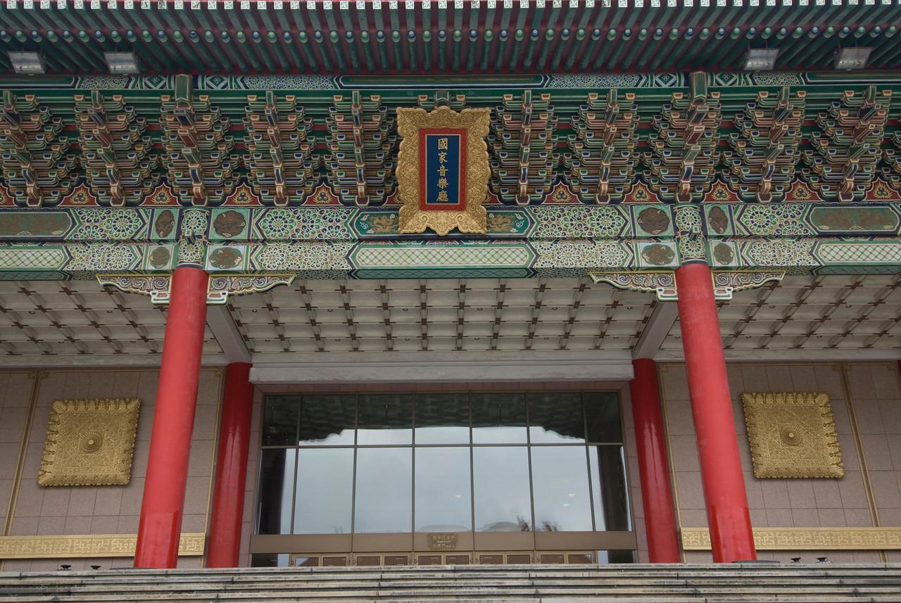 National Theater Entrance - Taipei, Taiwan