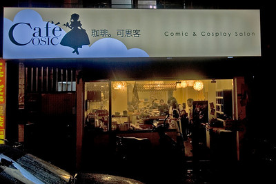 Comic and Cosplay salon in Taipei, Taiwan