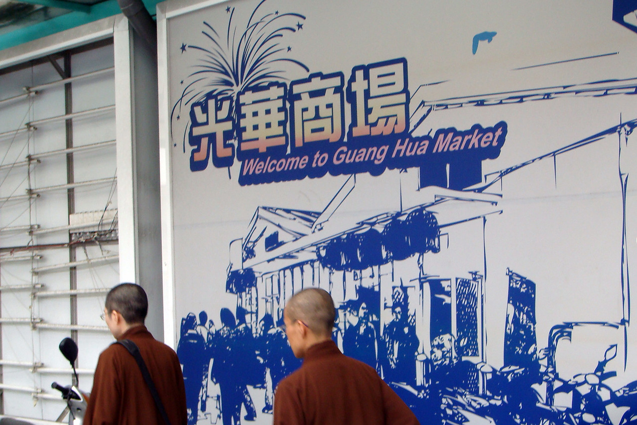 Guang Hua Market Sign - Taipei, Taiwan