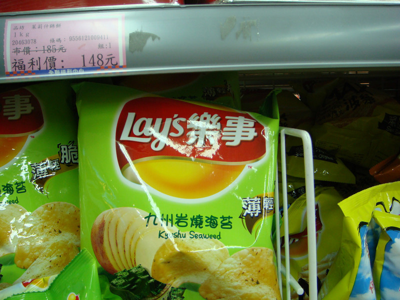 Lays Seaweed Flavored Chips - Taipei, Taiwan